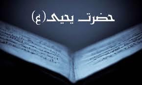 حضرت یحیی علیه السلام