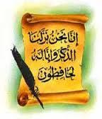 د قرآن اوه ګوني قاريان