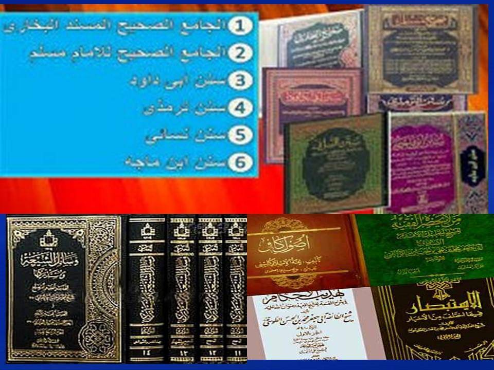د اسلامي نړۍ حديثي ټولګې