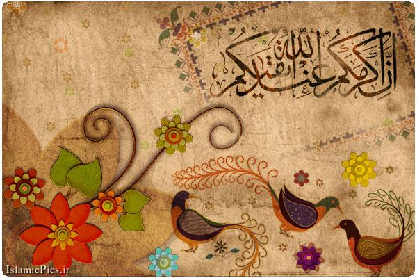 په اسلام کې د اجتهاد آر