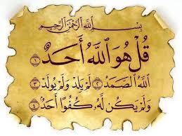 په قرآن کې نسخ