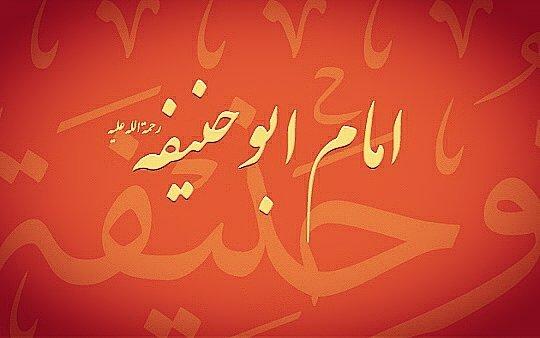 د اهلبيتو له ښوونځي سره د امام ابوحنيفه (رح) د فقهي ښوونځي پرتلنه