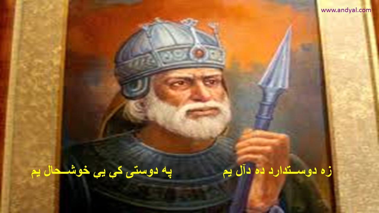 خوشحال خټک د آل محمد دوستدار