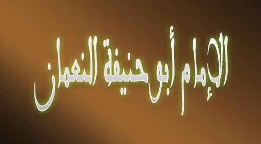 له شيعيانو سره د امام ابوحنيفه (ره) اړيکې