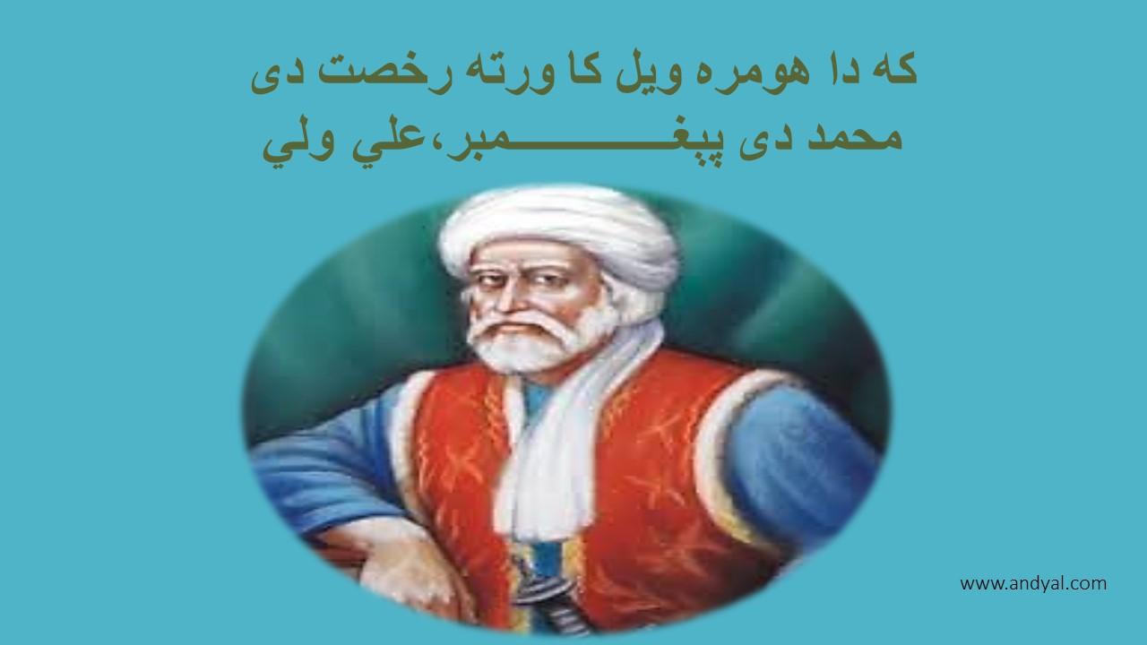 که پکار دې وي د خدای پېژندګلوي/ پيروي د محمد کړه د علي