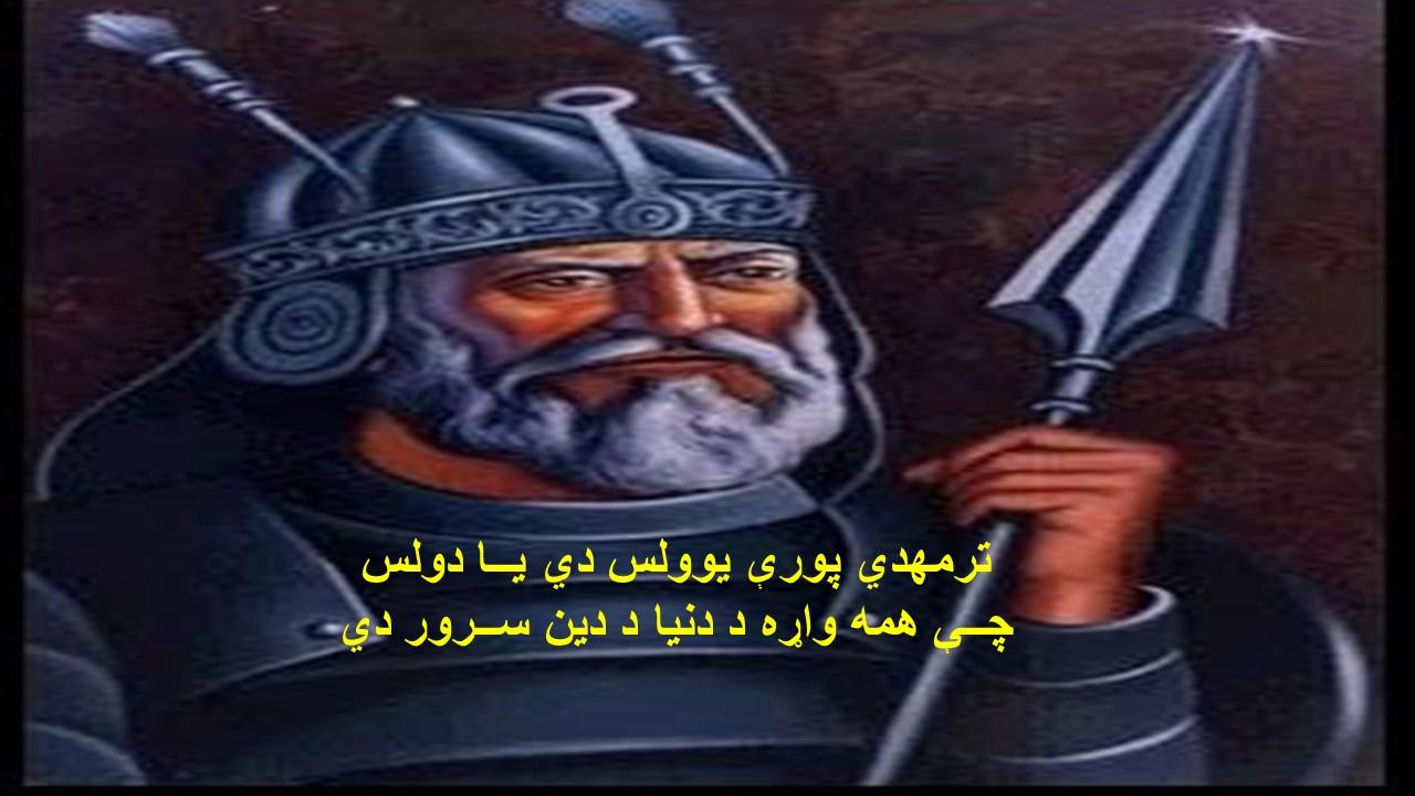 د علي د آل مدح او د خوشحال خټک تـــــــــسلي