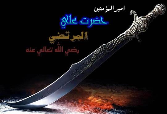 حضرت علي (ك) په قرآن مجيدكې ستايل شوى