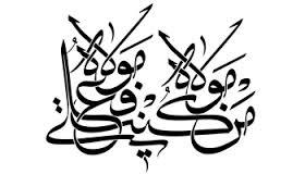 رسول الله (ص):د چا چې زه ولي يم؛علي هم ولي يې دى