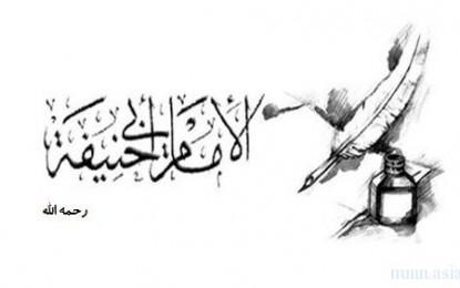 د  اهلبيتو له ښوونځي سره د امام ابوحنيفه (ره) د کلامي انديشو پرتلنه