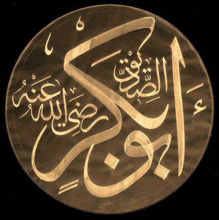 حضرت علي د حضرت ابوبكر(رض) له نظره