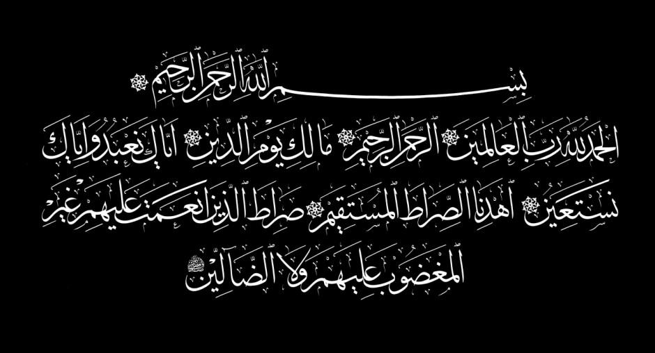 فاتحه سورت -د حمد سورت تفسیر