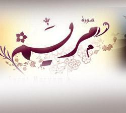 سورة الکهف