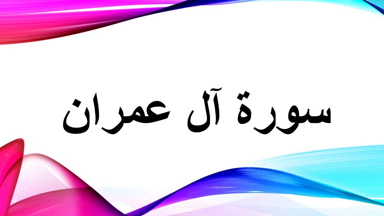 سورة آل عمران