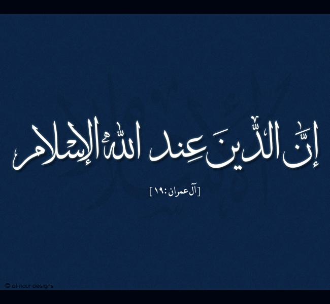 دين که اديان؟