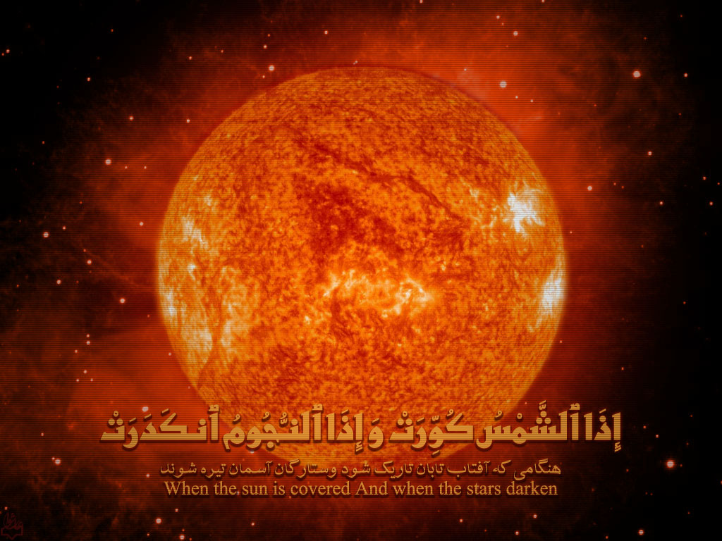 د قیامت پر ورځ د ستورو حالات