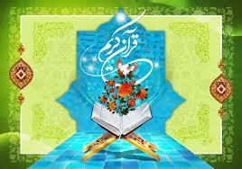 د قرآن د اعجاز اړخونه