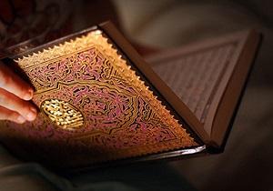 قرآني پوښتنې او ځوابونه