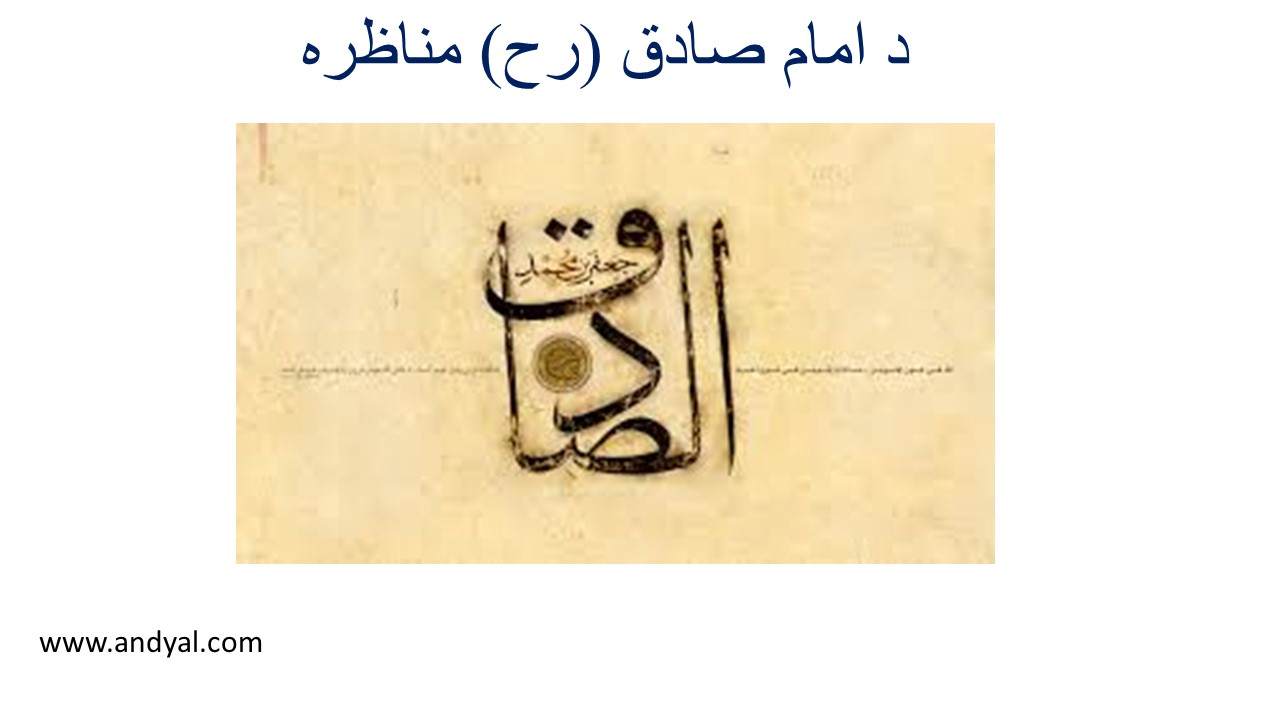 د امام جعفر صادق (رح) مناظره