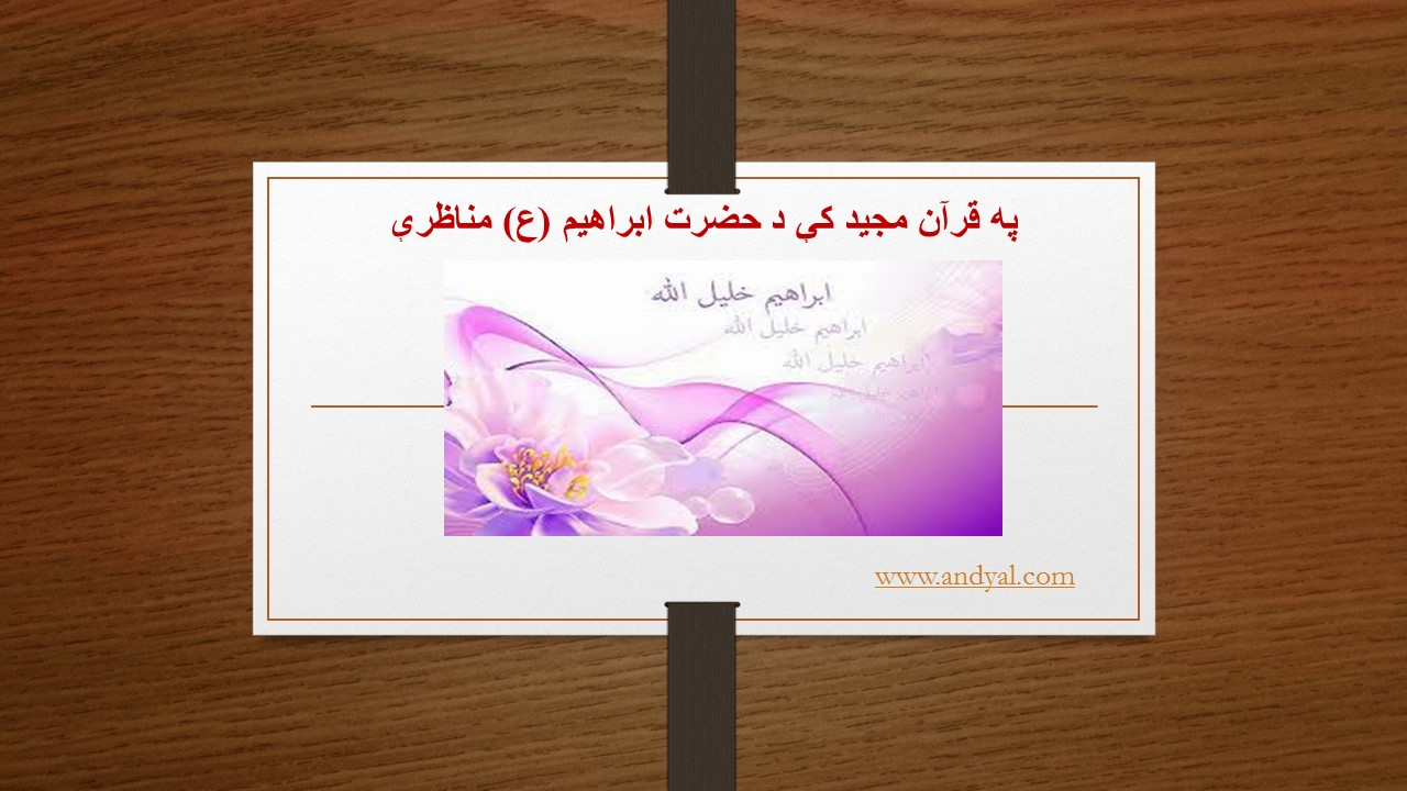 په قرآن مجيد كې د حضرت ابراهيم (ع) مناظرې