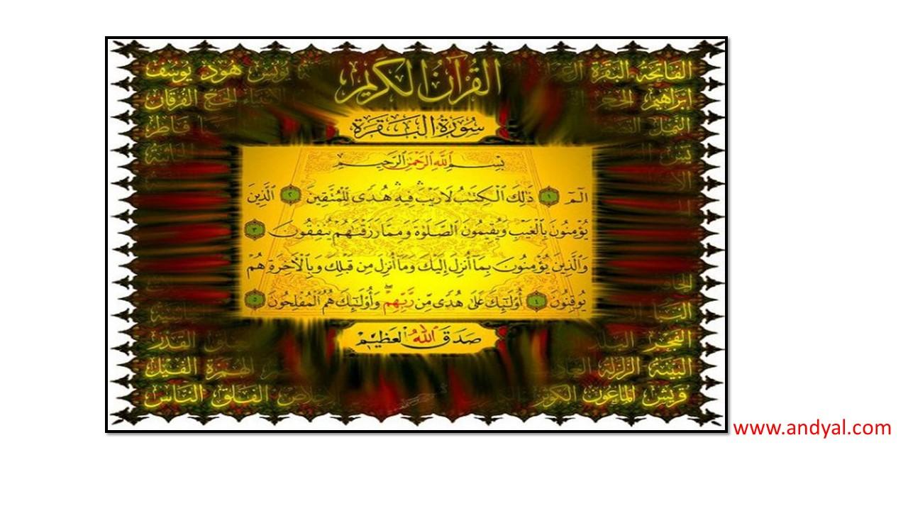 قرآن پوهنه