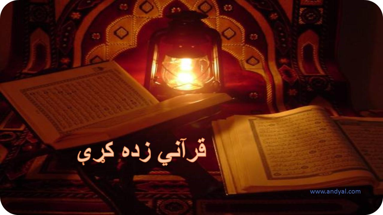 د رسول الله (ص) درناوی