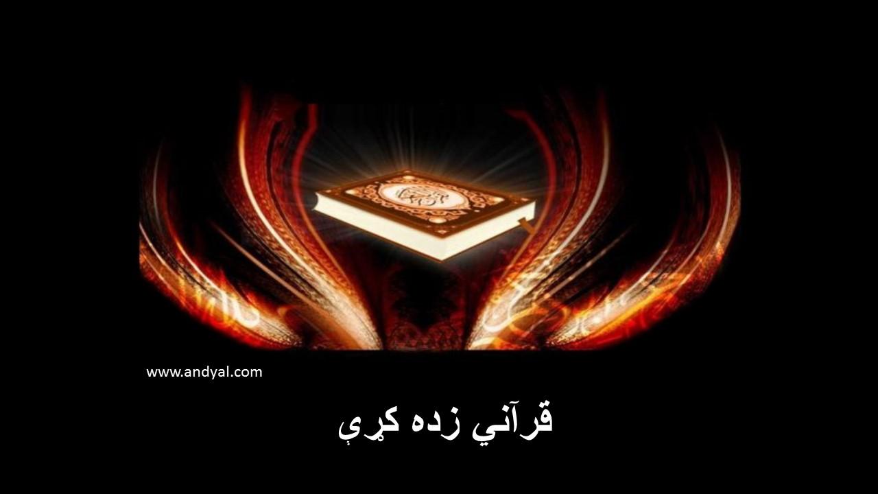 پر محمد صلی الله علیه و آله وسلم  او آل يې د درود فضيلت