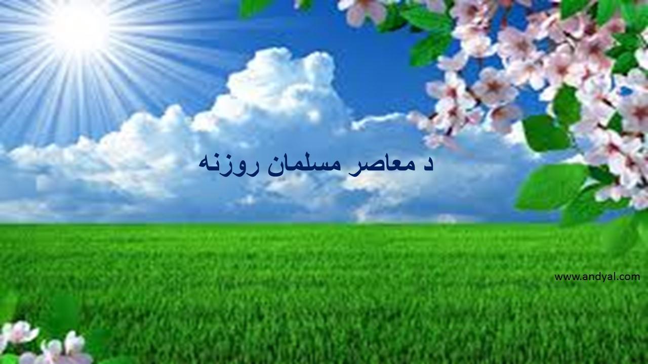 معاصر مسلمان روزنه