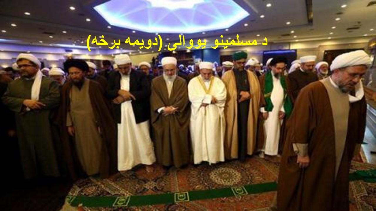 د مسلمینو وحدت
