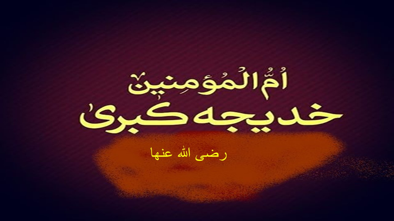 حضرت محمد(ص) د خديجې په سوداګريز کاروان کې شام ته ځي
