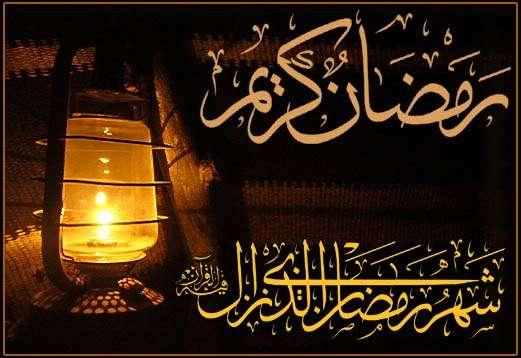 روژه د قرآن د نزول او الهي ميلمستيا مياشت