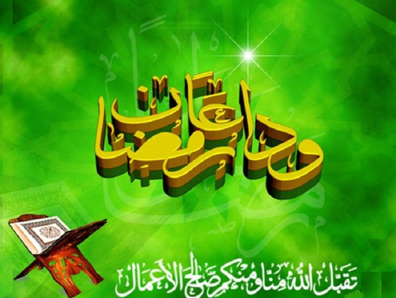 له رمضان سره د مخه ښې دعا