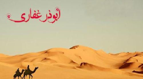 ابوذر (رض) تر ځمكې په اسمانو كې ښه پېژندل شوى