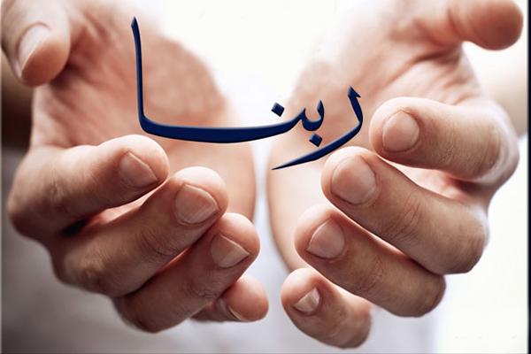 د دعا د نه قبلېدو دلایل
