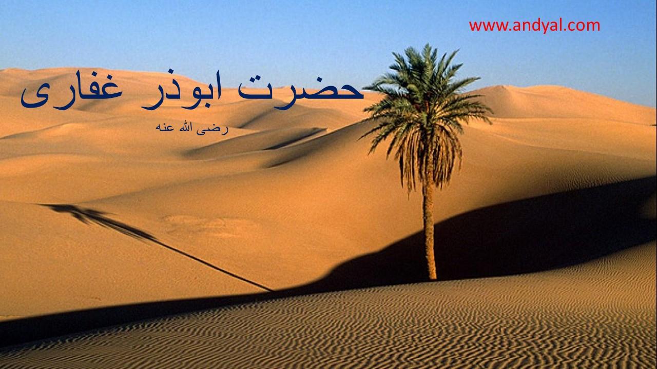 حضرت ابوذرغفاري(رض) د دويم خليفه په زمانه كې