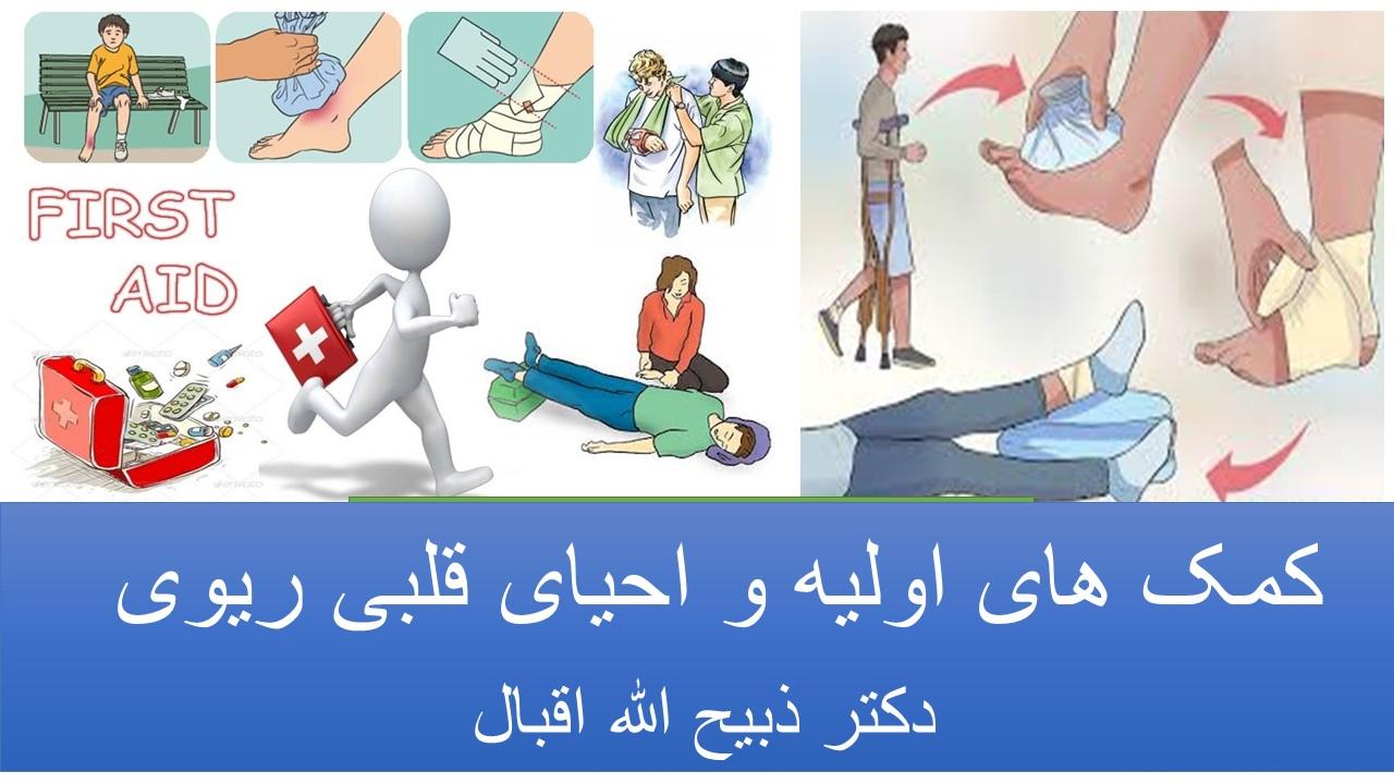 کمک های اولیه اساسی و  احیا قلبی ریوی