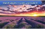 له حضرت موسی (ع) سره د «عزوجل» الله خواله