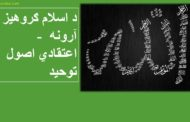 د اسلام اعتقادي اصول - توحید