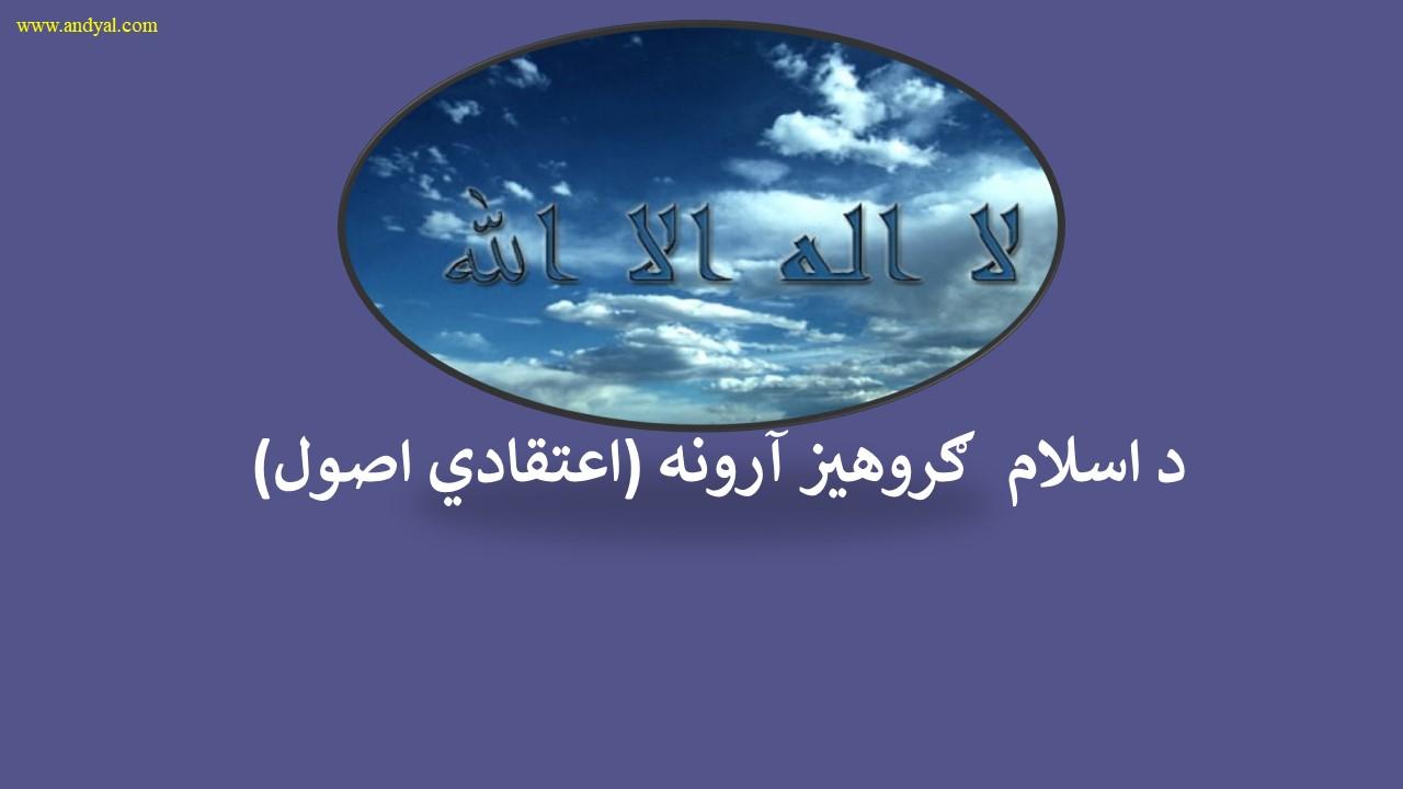 د اسلام اعتقادي اصول (توحید)