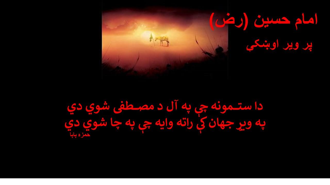 د امام حسین (رض) پر ویر اوښکې