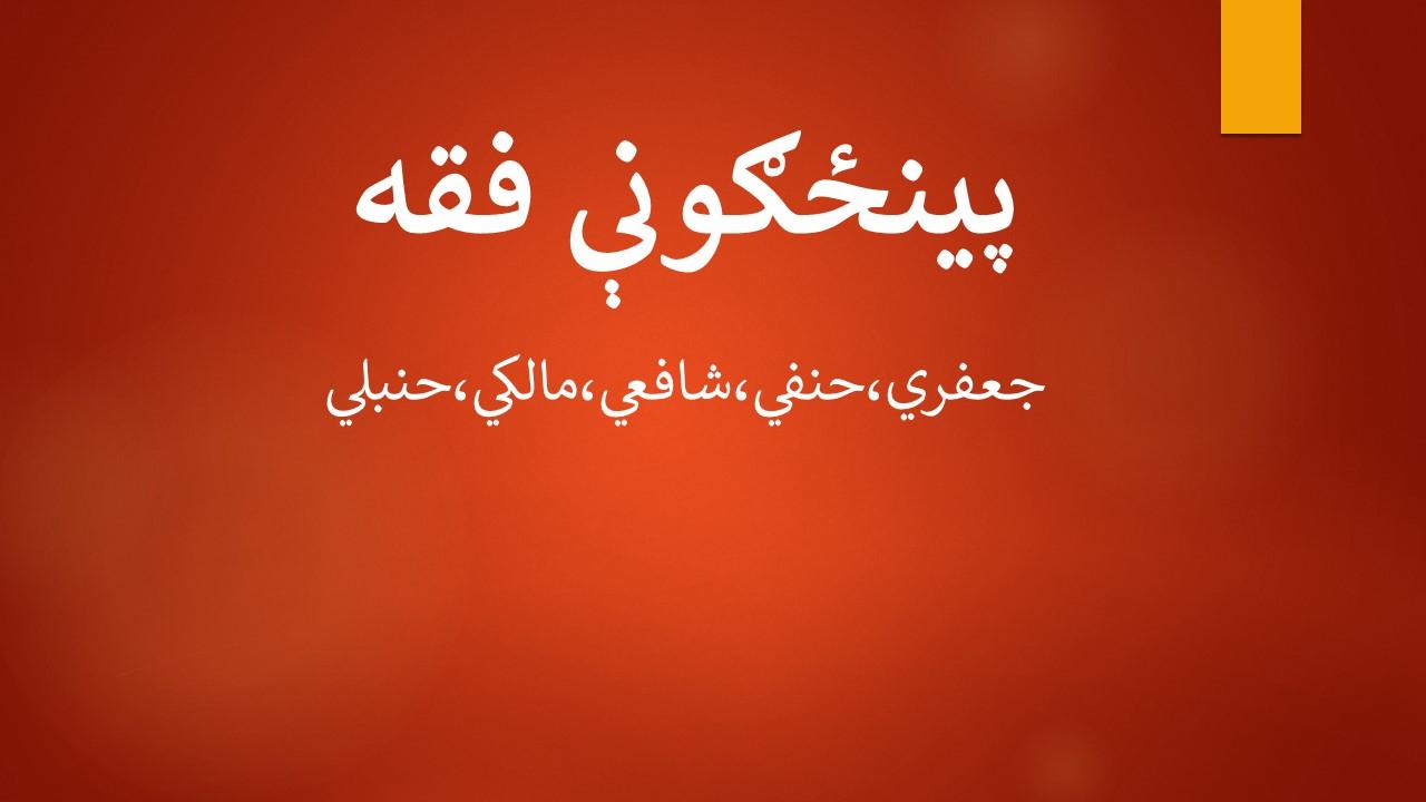 فقه (حنفي،شافعي،مالکي،حنبلي، جعفري)