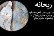 ریحانه ؛ د قرآن، نبوي سنتو، فقهې، اخلاقو عقل او د بشر د حقوقو په رڼا کې د ښځمنو له حقوقو ملاتړ