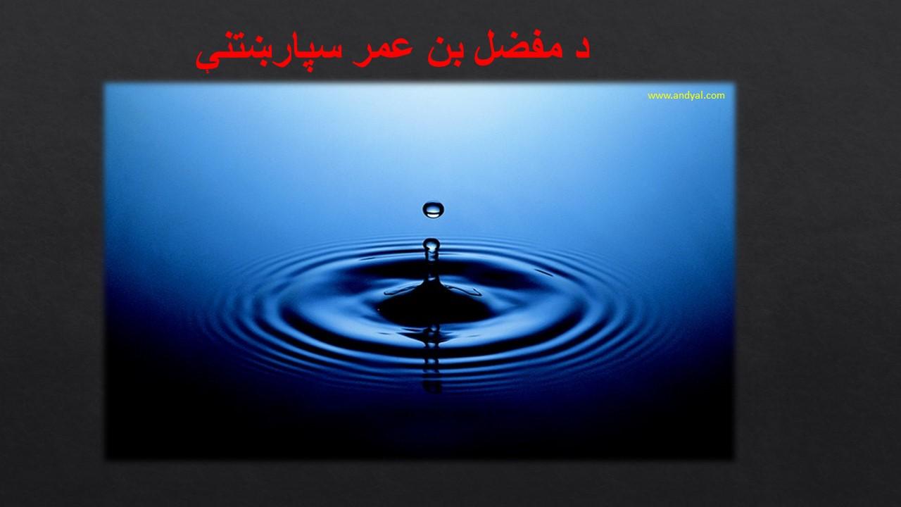د مفضل بن عمر سپارښتنې