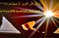 پر برېمن الله توکل