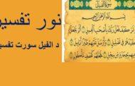 د الفیل سورت تفسیر