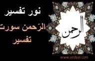الرحمن سورت تفسیر